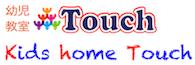 幼児教室Touch